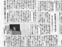毎日新聞に「我が社の働き方改革」が紹介されました!