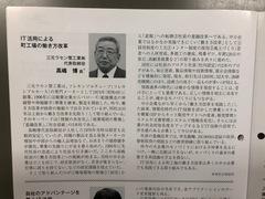 関西サイエンス・フオーラム第92号で紹介されました!