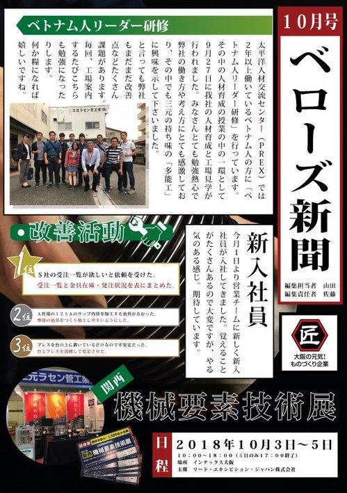 ベローズ新聞.jpg