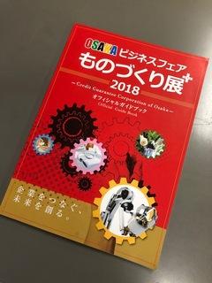 OSAKAビジネスフェアものづくり展ガイドブックに掲載されています。