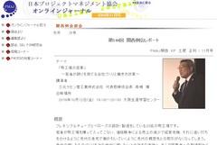 日本プロジェクトマネジメント協会のホームページで講演内容が紹介されました。