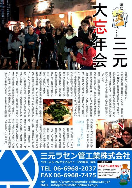 ベローズ新聞 1月号 1.jpg