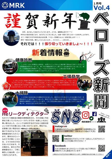 ベローズ新聞 1月号.jpg
