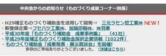 大阪府中小企業団体中央会の成果コーナーで紹介されています。