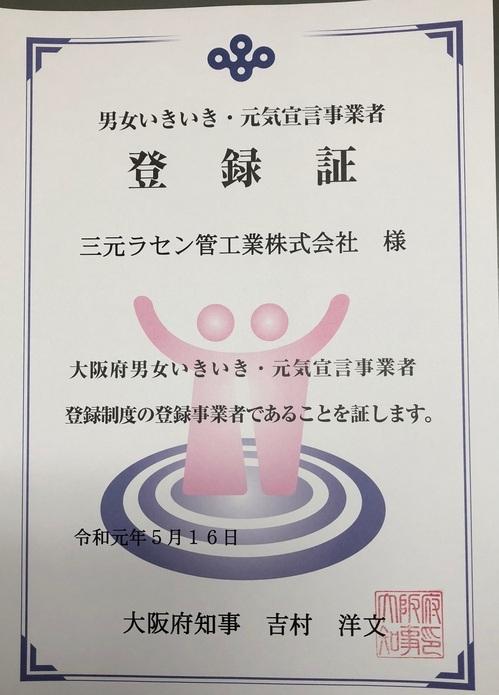 いきいき宣言.jpg