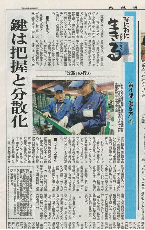 大阪日日新聞記事 (2).jpg