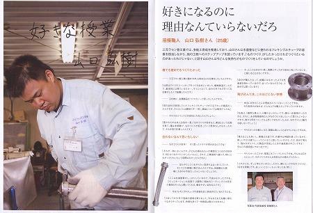 yamagutihiroki1.jpg
