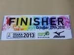 大阪マラソン2013完走しました。