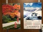 12月に入ればカレンダーをお届けいたします。