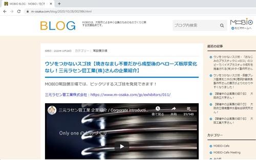 MOBIOのブログ.jpg