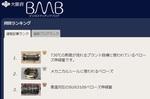 大阪府産業デザインセンターのサイトBMBで金・銀・銅
