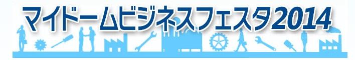 マイドームフェスタ2014.jpg