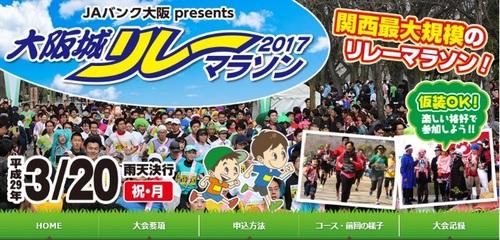 大阪城リレーマラソン.jpg