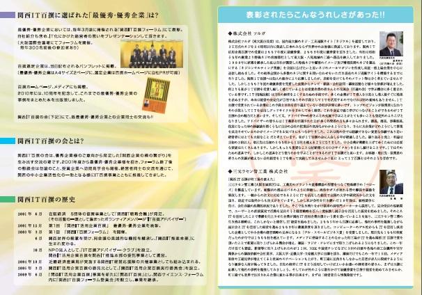 関西IT百選1.jpg