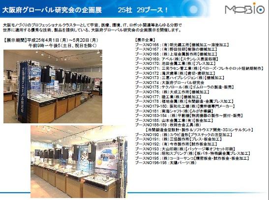 MOBO企画展.jpg