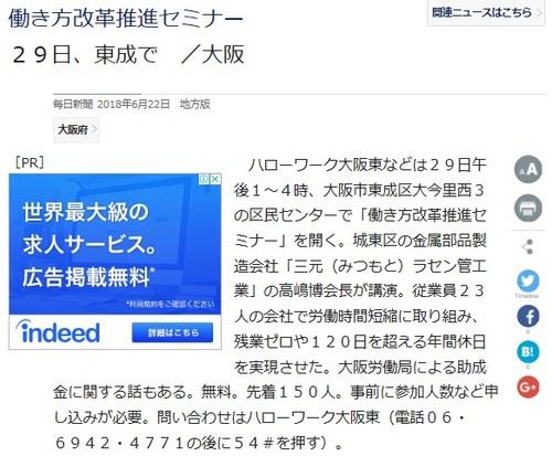 毎日新聞」.jpg