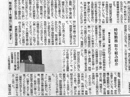 毎日新聞ニュース.jpg