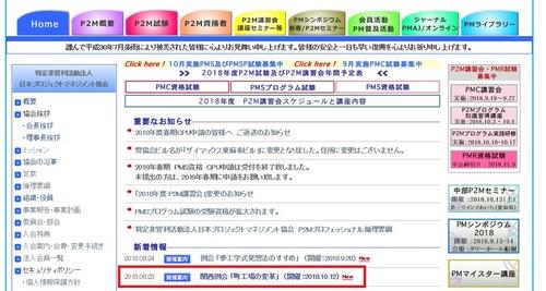 日本プロジェクトコンサルティング.jpg