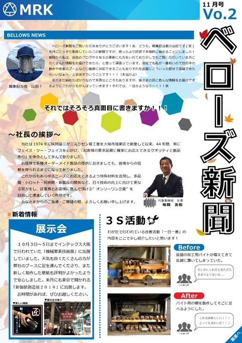 ベローズ新聞 表.jpg
