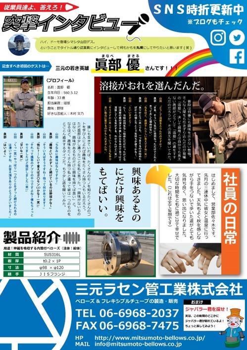 ベローズ新聞 裏.jpg