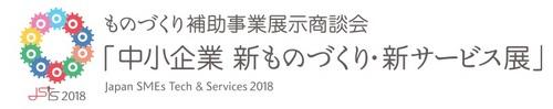 新モノヅクリ・サービス展2018 大阪.jpg