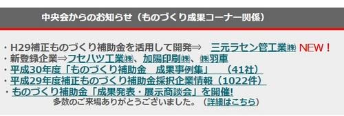 中央会ページ.jpg