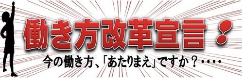 働き方宣言.jpgのサムネイル画像