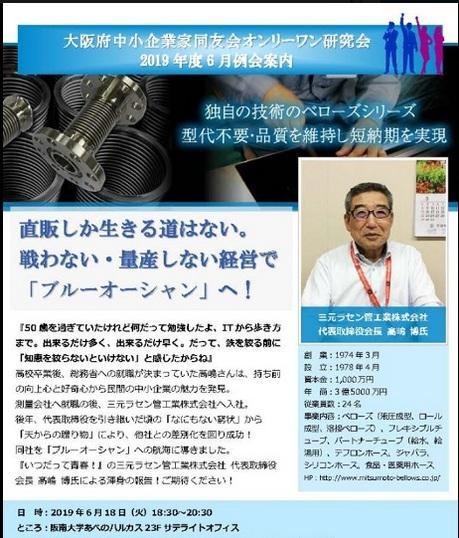 オンリーワン研究会6月例会.jpg
