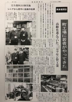 実運送業界向けの新聞「物流新時代」に我社が紹介されました!