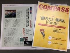 IT経営マガジン「COMPASS」春号に紹介されました!