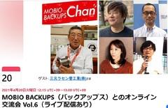 MOBIOのバックアップスChanにスペシャルゲストで出演します。