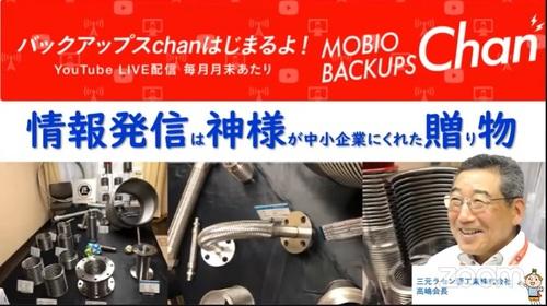 MOBIOユーチューブ.jpg
