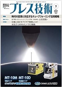 日刊工業新聞社発行の「プレス技術」7月号で高嶋がベローズについて執筆しています。