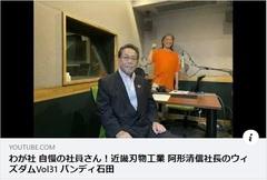 「わが社自慢の社員さん」というテーマで社員のことがKiss FM神戸で紹介されました。