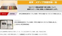 大阪府中小企業団中央会のメディア掲載情報で紹介されています。