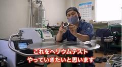 「Heリークテスト&気密試験」をYouTubeでお見せしています。