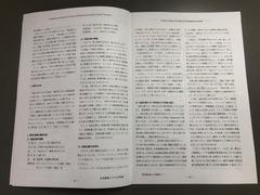 横浜創英大学の三浦達也教授が三元ラセン管工業の研究成果を発表