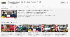 YouTubeチャンネル「フレキシブルクリエイターズ」第15弾がアップされました。