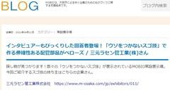 MOBIO(ものづくりビジネスセンター大阪)のBLOGで紹介されました。